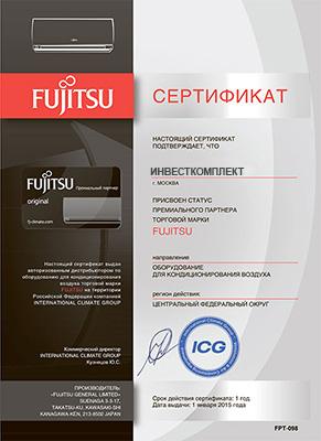 Сертификат Fujitsu 2015 Investcomplect