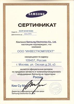 Сертификат Samsung Инвесткомплект