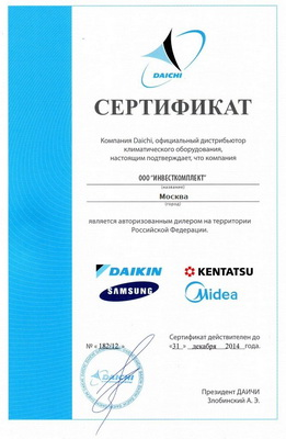 Сертификат ООО Инвесткомплект