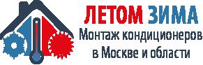 Купить кондиционеры по акции с бесплатным монтажом и доставкой по Москве и Московской области